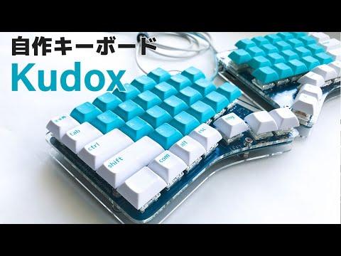 Kudox組み立てガイド