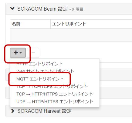 beam-menu