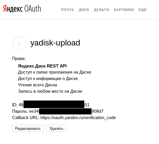 GitHub - hoxnox/yadisk-upload: Yandex disk file upload utility