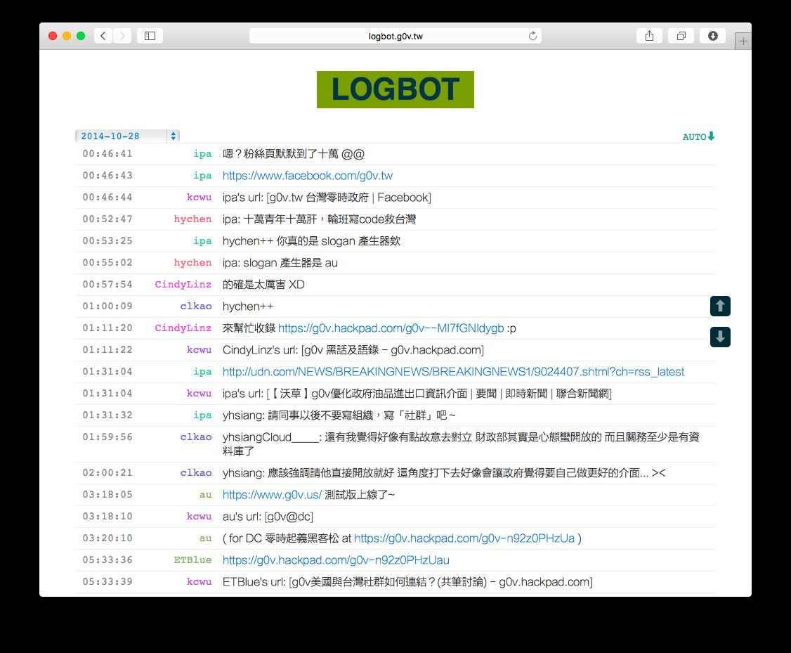 Logbot screenshot