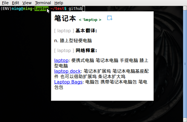 https://raw.github.com/idning/youdao-dict-for-ubuntu/master/imgs/youdao-dict.png