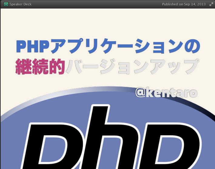 PHPアプリケーションの継続的アップデート @kentaro