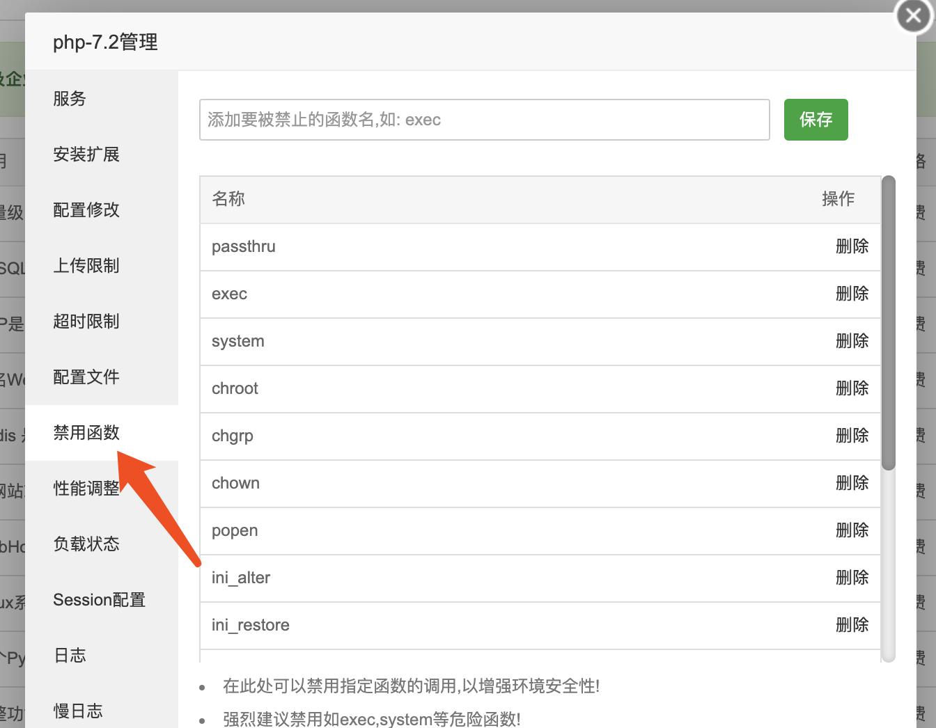 禁用函数列表.png