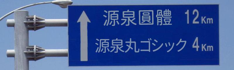 源泉圓體/源泉丸ゴシック
