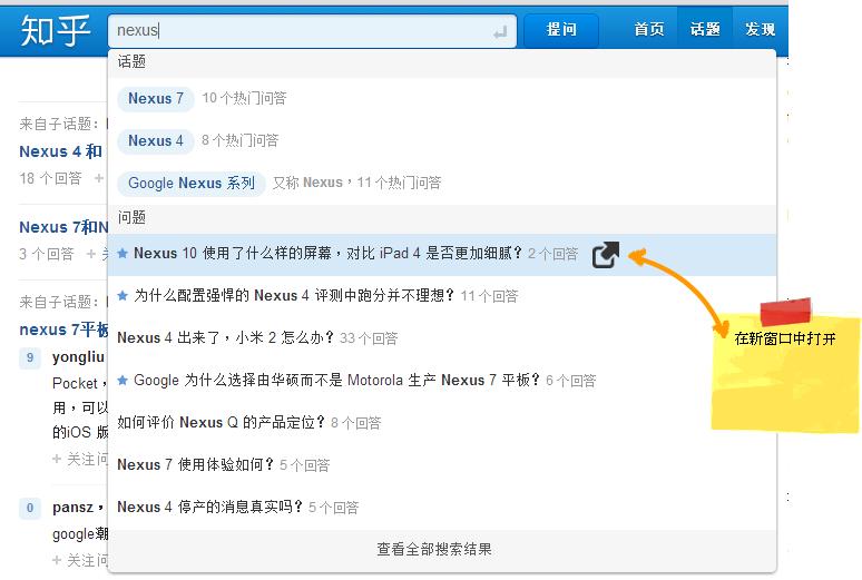 zhihu_newlink