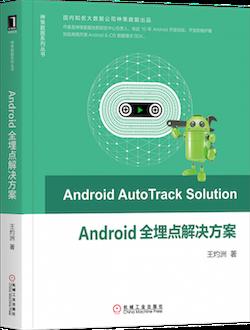 《Android 全埋点解决方案》