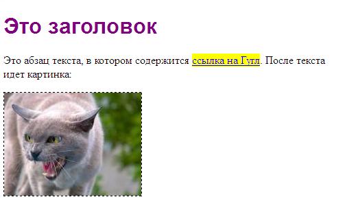 Второй пример, HTML и CSS вместе