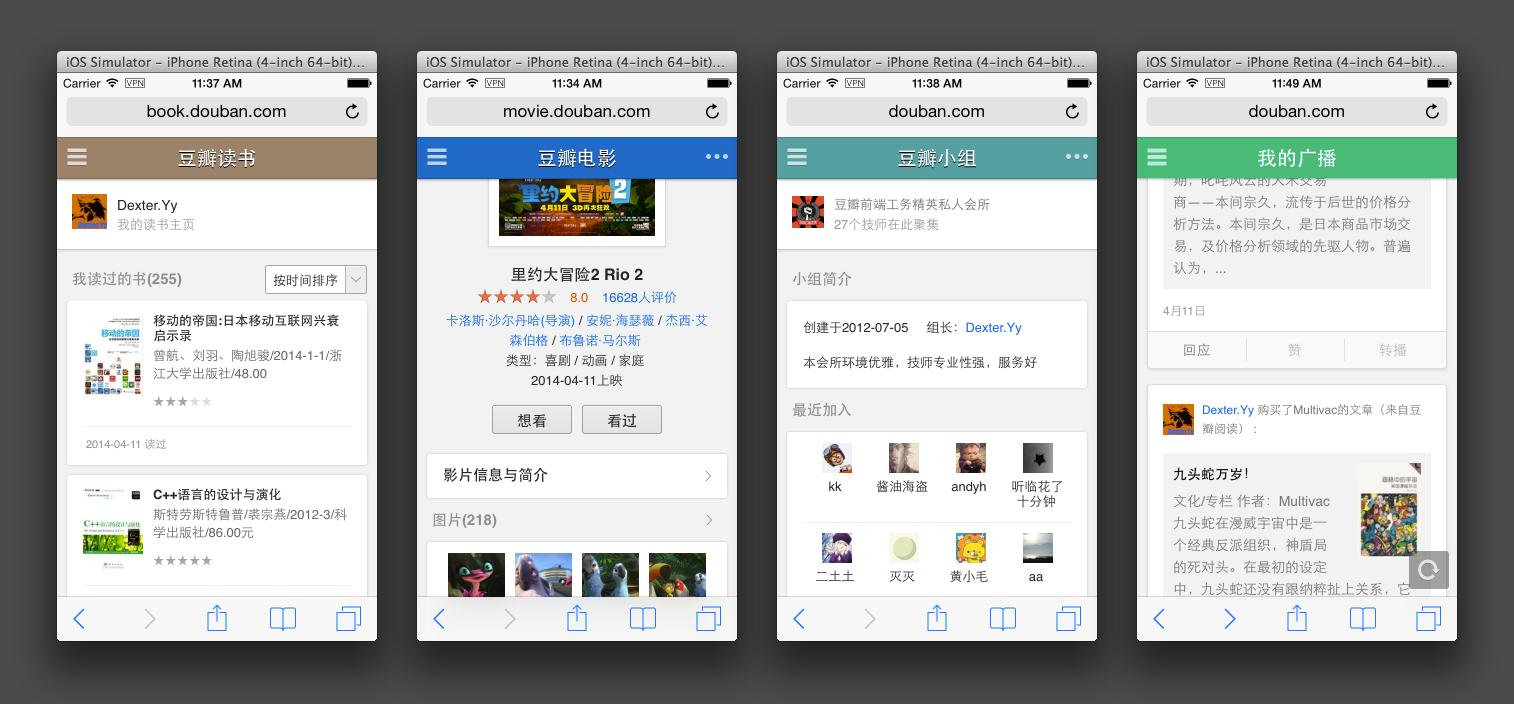douban apps