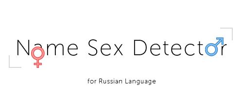 Russian-Name-Detector Logo
