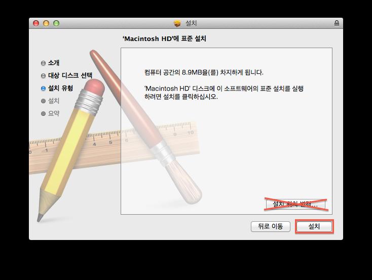 그림: 설치 위치 변경 화면