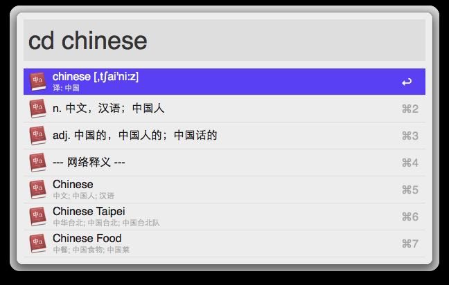Chinese Dictionary Screenshot