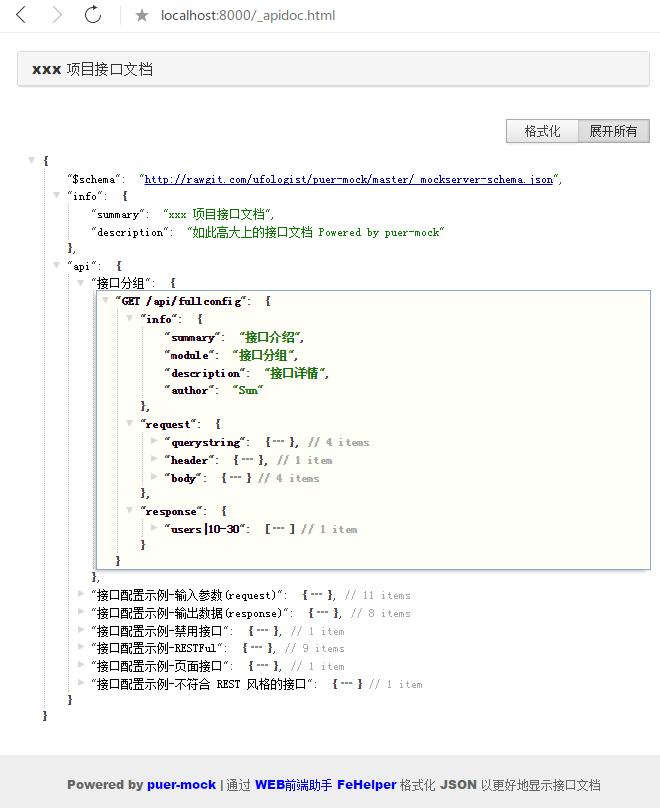 puer-mock-api-doc-html