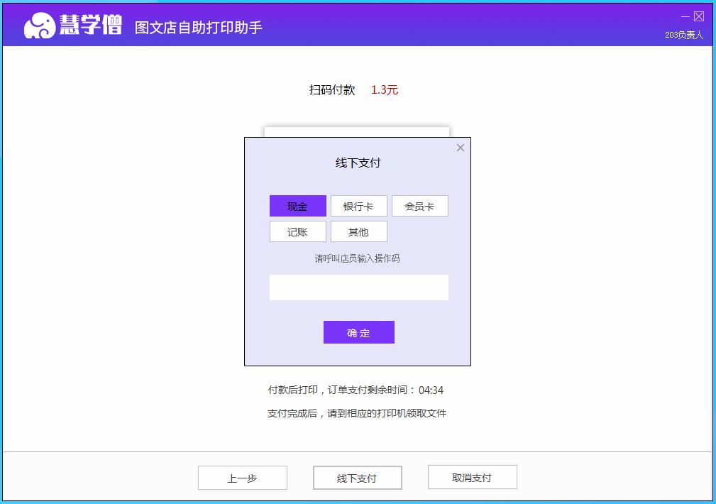 慧学僧自助打印收款助手PC端开源 .Net 打印机 自助打印 打印收款 第7张