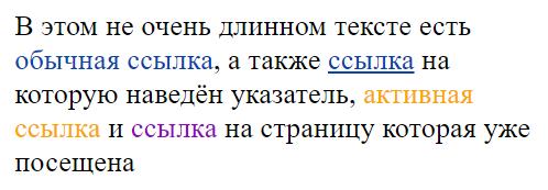 текст с различными состояниями ссылки