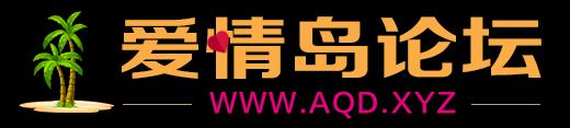 爱情岛论坛 - 亚洲品质自拍视频网站,极速福利视频在线观看