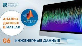 Анализ данных в MATLAB: 06. Инженерные данные