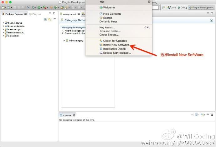 选择install new software