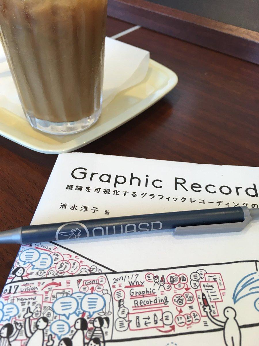 清水淳子さんのグラフィックレコーディングの本