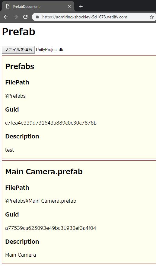 PrefabDocumenterPage