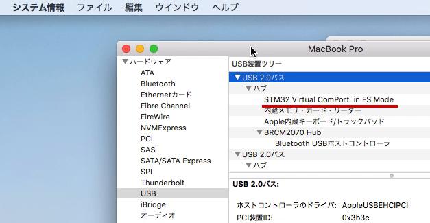 macOS 通常モードの時のデバイスマネージャの表示