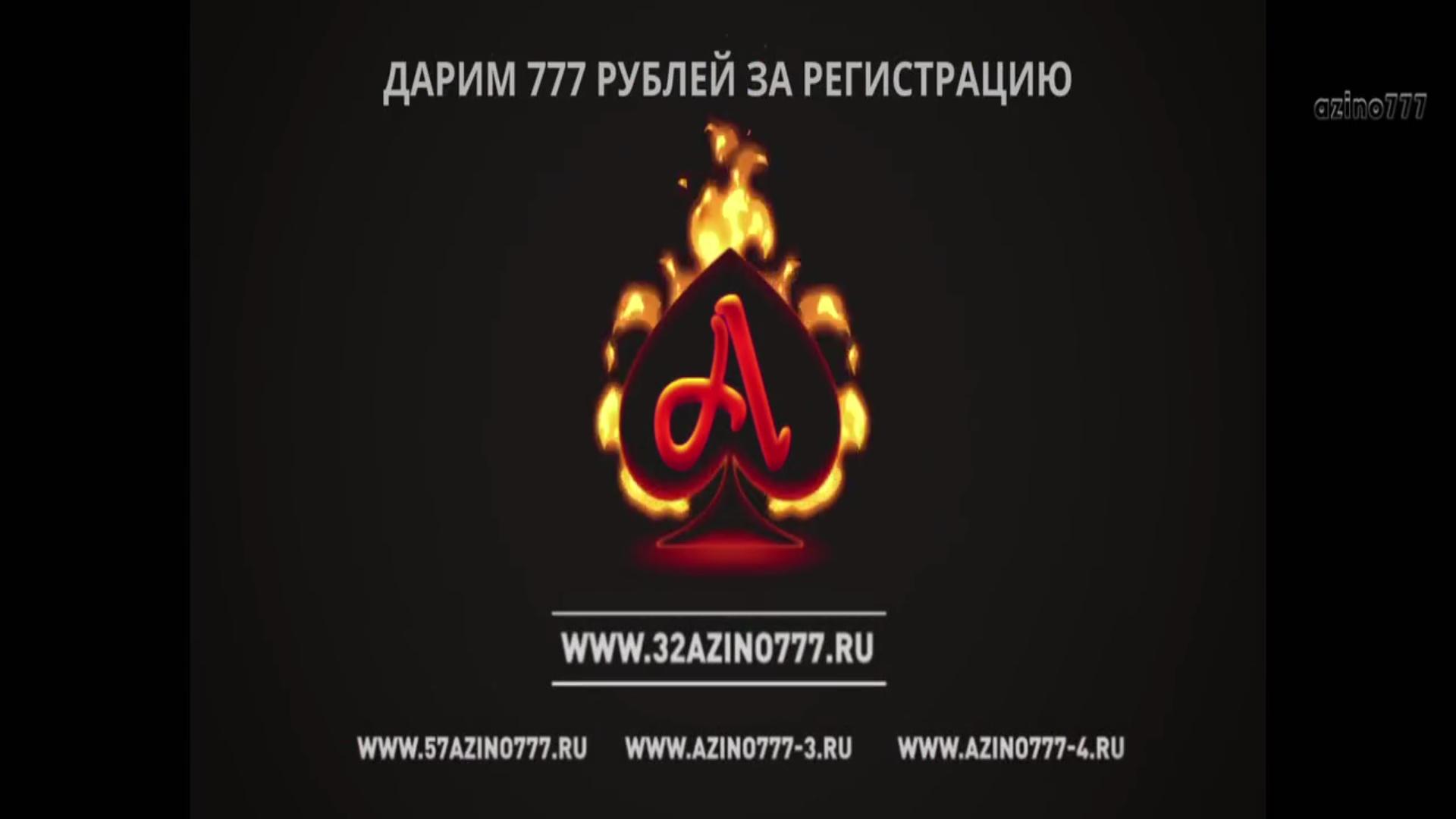 www 32 azino777 официальный сайт