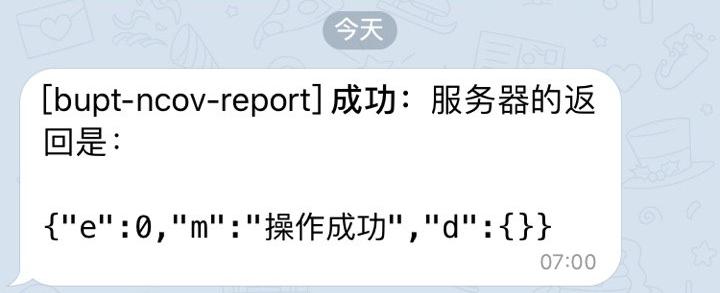 Telegram 提醒