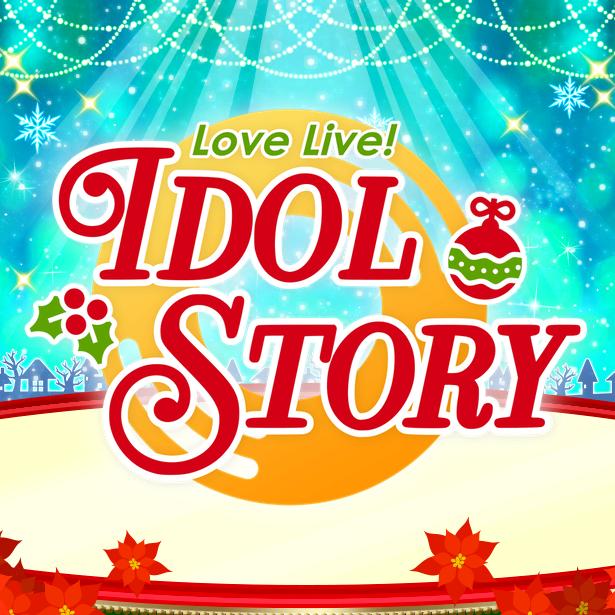 ChristmasIdolStory