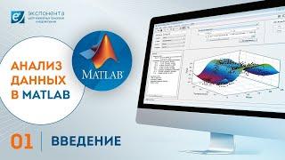 Анализ данных в MATLAB: 01. Введение