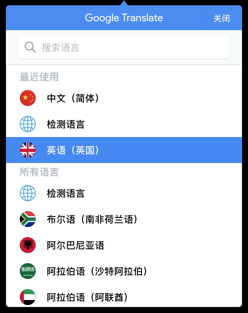 GitHub - MoeFE/GoogleTranslate: 🌐 Google 翻译 Mac 客户端