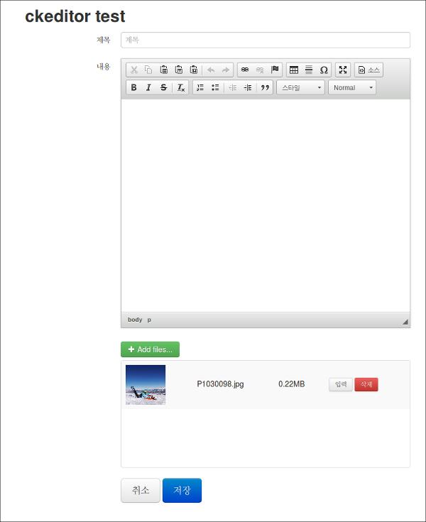 CodeIgniter CKEditor jQuery File Upload Bootstrap · duddns/CI Wiki