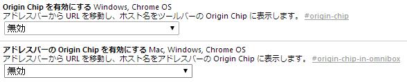 Origin Chipというらしい