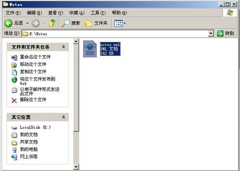 CintaNotes XML导出文件