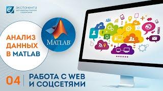 Анализ данных в MATLAB: 04. Работа с WEB и соцсетями