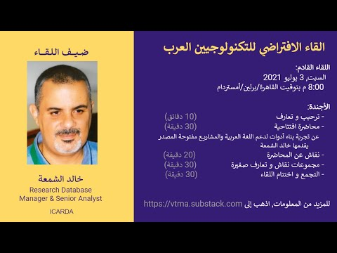 محاضرة افتتاحية عن تجربة بناء ادوات لدعم اللغة العربية و المشاريع مفتوحة المصدر - خالد الشمعة