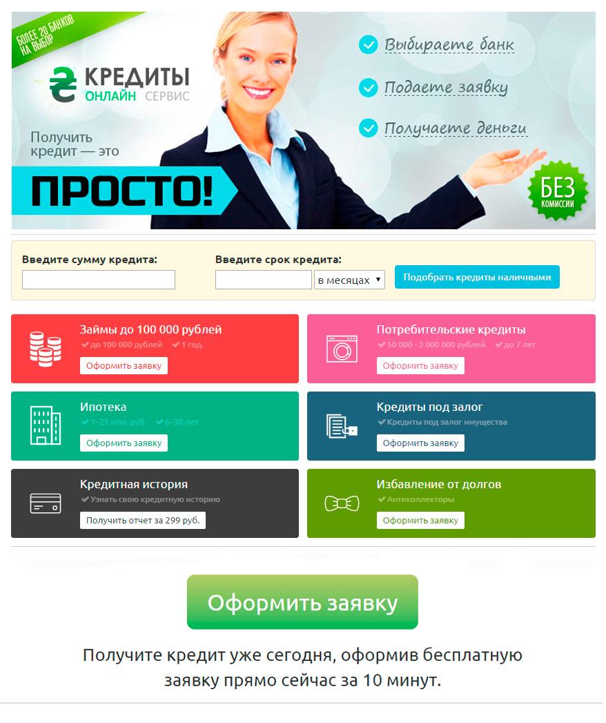 промсвязьбанк санкт петербург рефинансирование кредитов