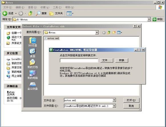 """点击""""文件...""""按钮,选择CintaNotes导出的XML文件"""