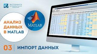 Анализ данных в MATLAB: 03. Импорт данных