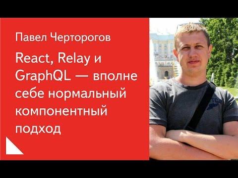 React, Relay и GraphQL — вполне себе нормальный компонентный подход (FrontTalks, Yekaterinburg 2016)