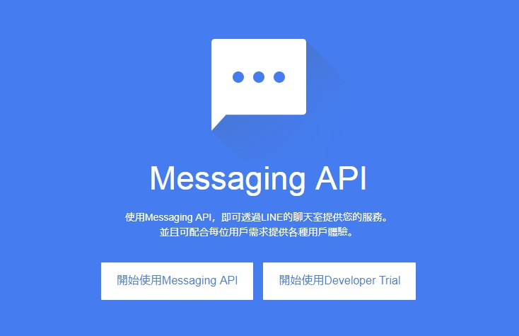 開始使用Messaging API