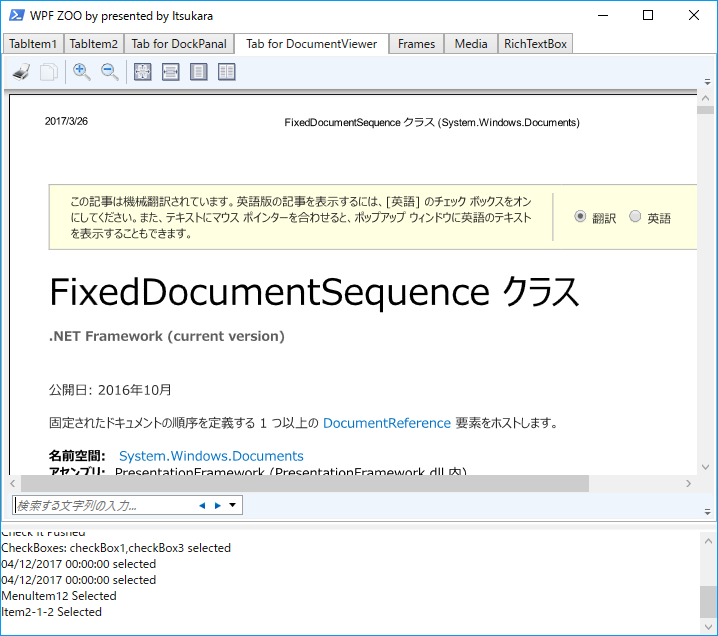 DocumentViewer