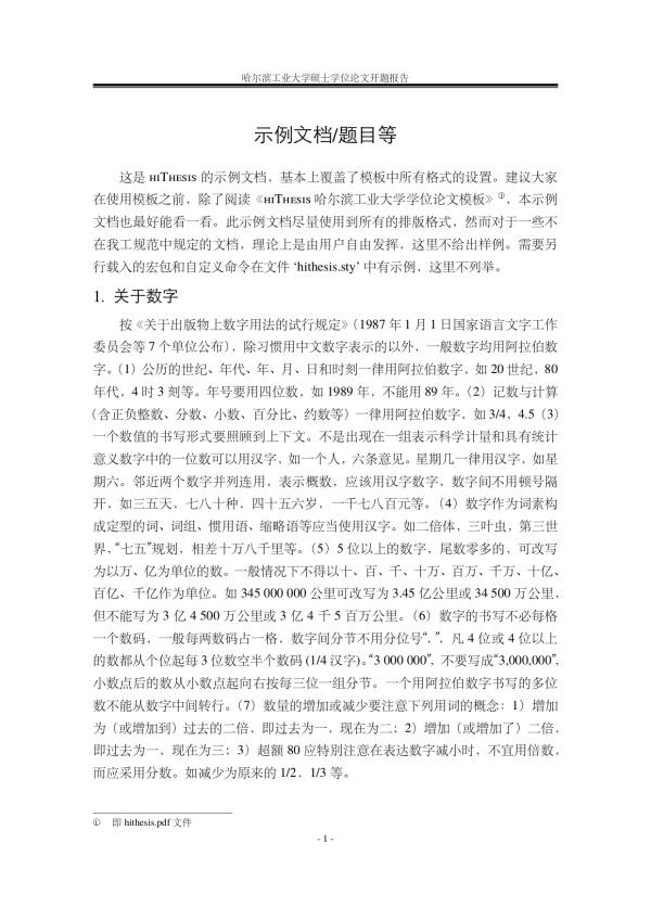 硕士开题封面内容页
