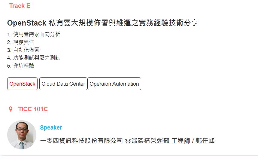 OpenStack 私有雲大規模佈署與維運之實務經驗技術分享