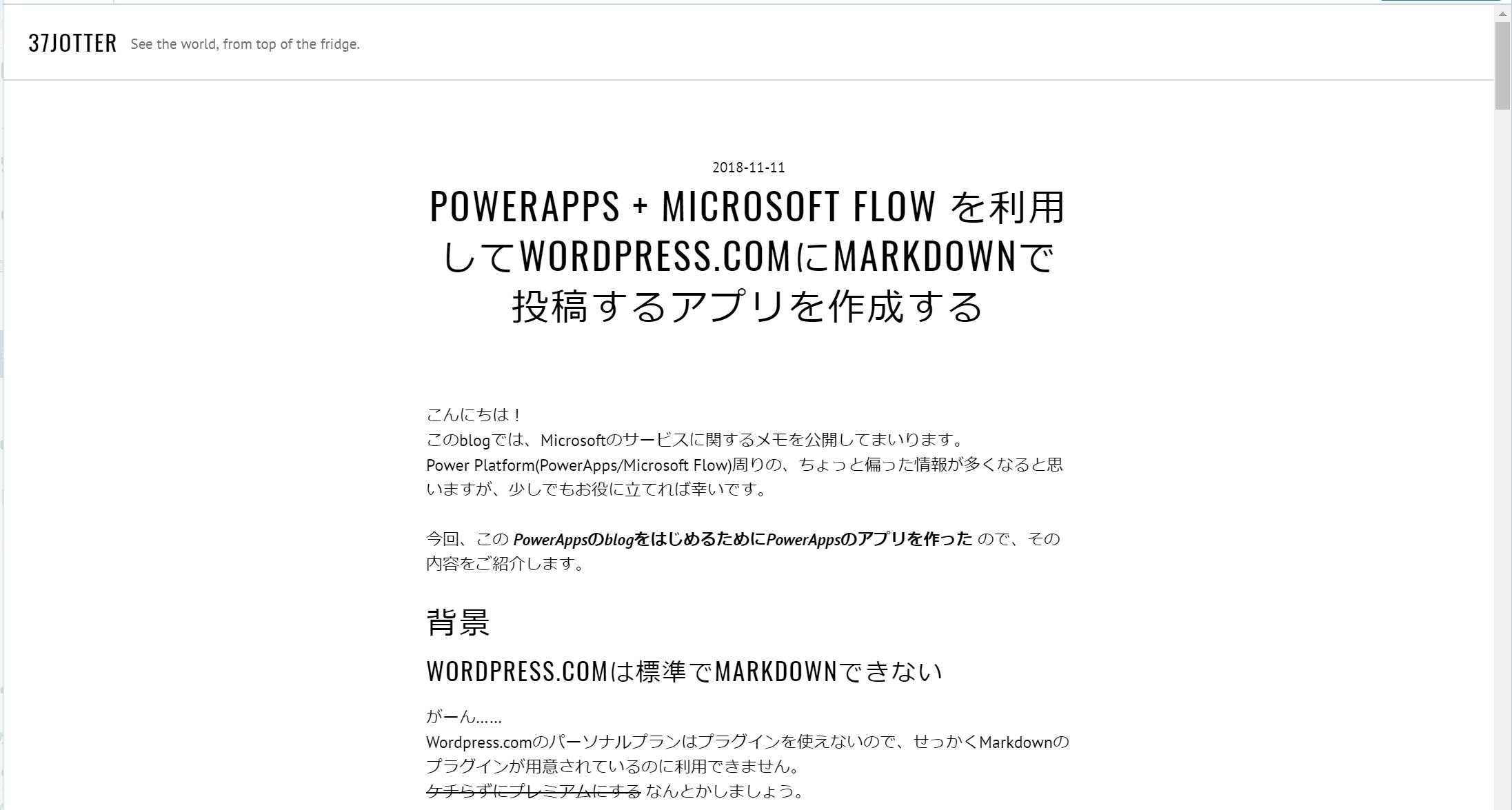 Wordpressプレビュー