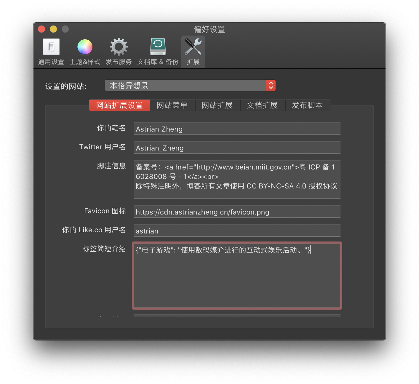 MWeb 偏好设置的「扩展」页面