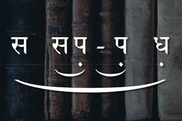 bhatkhande-hindi-image