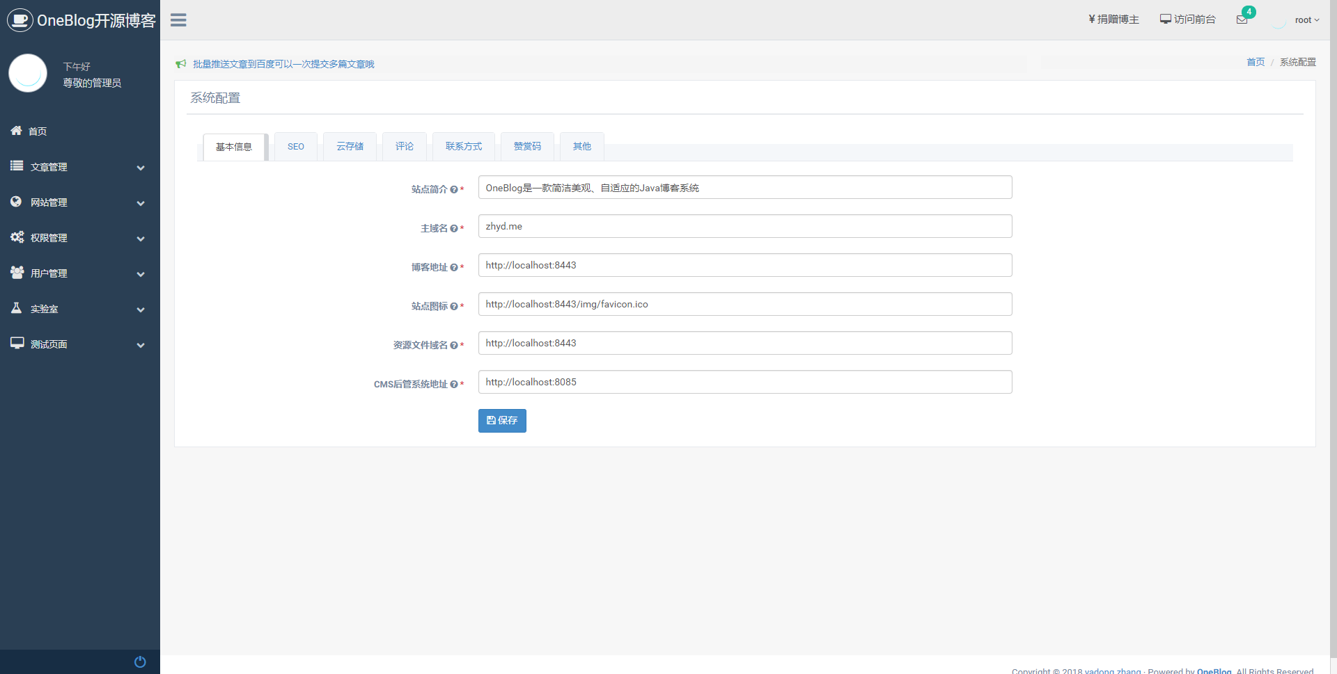 admin端系统配置页