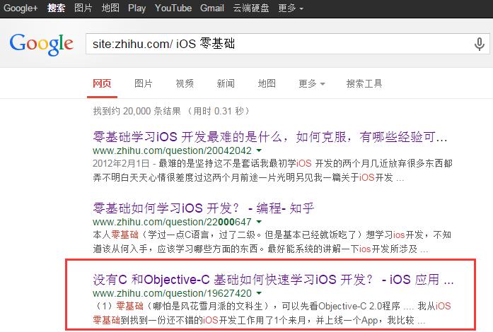 site:zhihu.com/ iOS 零基础