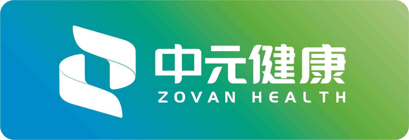 中元健康科技有限公司