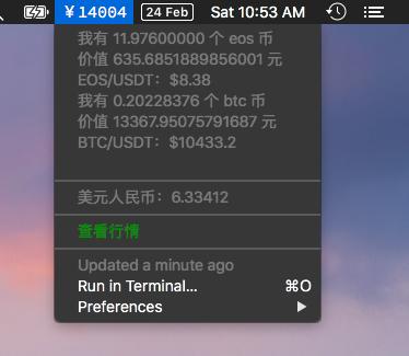 huobi bitbar menu bar
