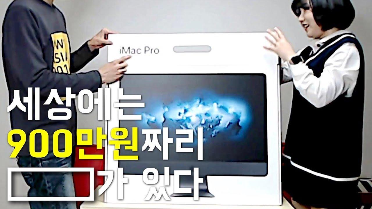 iMac Pro 개봉기